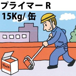 プライマー R 15Kg 1缶《バンドーシートの副資材》(000760)|kenzai-wanipark