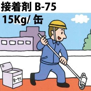 接着剤 B−75  15Kg 1缶《バンドーシートの副資材》(000761)|kenzai-wanipark