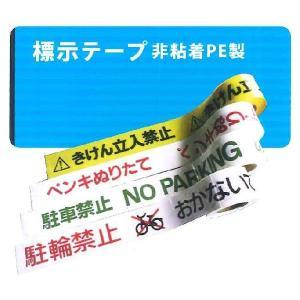 標示テープ 【非粘着PE製】 30巻入り(きけん立入禁止・ペンキぬりたて・駐車禁止・駐輪禁止)|kenzai-wanipark
