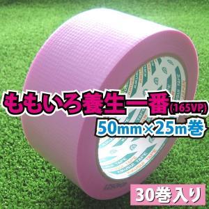 ピンク色の養生テープ ももいろ養生一番(165VP) 50mm巾x25m巻 30巻入・菊水テープ|kenzai-wanipark