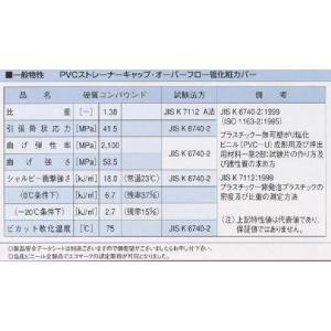 塩ビストレーナーキャップ【タテ引】NH-15T《巾155mm用》屋上用 [当社オリジナル]|kenzai-wanipark|05