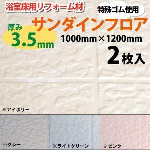 浴室床用リフォーム材『サンダインフロア』3.5mm厚1200×1000【2枚入】|kenzai-wanipark