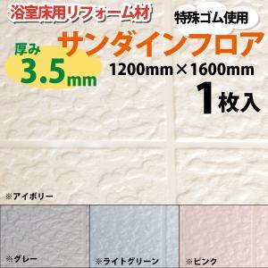 浴室床用リフォーム材『サンダインフロア』3.5mm厚1600×1200【1枚】|kenzai-wanipark