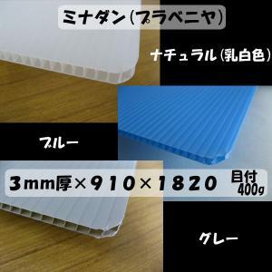 ミナダン 3mmx910x1820 目付400g 20枚《送料無料》|kenzai-wanipark