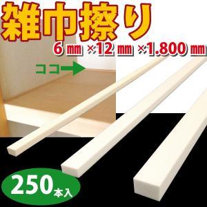 雑巾摺り 6mm×12mm×1800mm【250本入】|kenzai-wanipark
