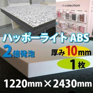 合成樹脂発泡プレート【ハッポーライトABS】1220mm×2430mm 10mm厚<1枚>|kenzai-wanipark
