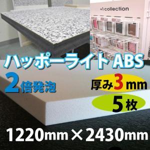 合成樹脂発泡プレート【ハッポーライトABS】1220mm×2430mm×3mm厚<5枚セット>|kenzai-wanipark
