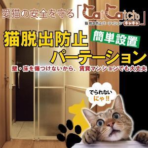 猫脱走防止パーテーション【キャキャCatCatch】床・壁を傷つけないツッパリ式<送料無料>ポイント10倍|kenzai-wanipark