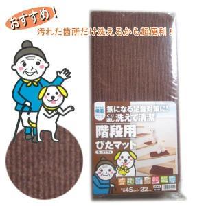 消臭・吸着 階段用ぴたマット〔ブラウン〕15枚入り1パック【洗濯機洗いOK】|kenzai-wanipark