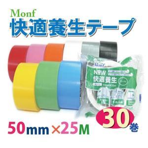快適養生テープ【ワクワクする10色バリエーション】50mm巾x25m巻 30巻入|kenzai-wanipark