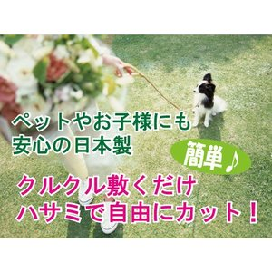 簡単設置★日本製の人工芝!91cm×25M(ロールタイプ)【送料無料】|kenzai-wanipark|05
