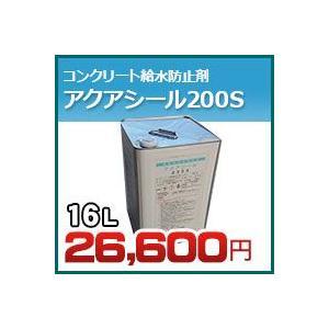 アクアシール200S 16L(リットル)  コンクリート吸水防止剤 大同塗料 激安特価 ブロック レンガなどに|kenzai-yamasita