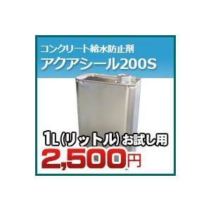 アクアシール200S 1L(リットル) 小分けお試し用 コンクリート吸水防止剤 大同塗料 激安特価 ブロック レンガなどに|kenzai-yamasita