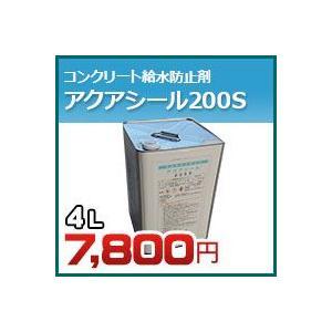 アクアシール200S 4L(リットル)  コンクリート吸水防止剤 大同塗料 激安特価 ブロック レンガなどに|kenzai-yamasita