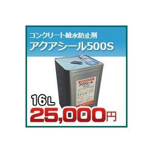 アクアシール500S 16L(リットル)  コンクリート吸水防止剤 大同塗料 激安特価 タイル・石材などに|kenzai-yamasita