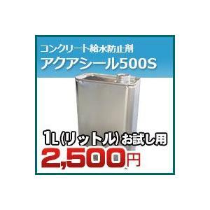 アクアシール500S 1L(リットル) 小分けお試し用 コンクリート吸水防止剤 大同塗料 激安特価 タイル・石材などに|kenzai-yamasita