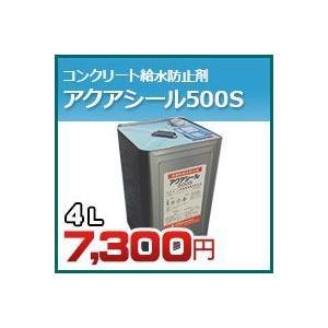 アクアシール500S 4L(リットル)  コンクリート吸水防止剤 大同塗料 激安特価 タイル・石材などに|kenzai-yamasita