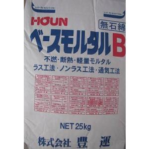 ベースモルタルB(不燃・断熱・軽量モルタル)25kg  豊運 ラス工法、ノンラス工法、通気工法防火、準耐火構造認定材料|kenzai-yamasita