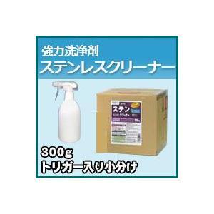 プロが認めた洗剤・強力洗浄剤 ステンレスクリーナー お試し用 300gスプレートリガー付き小分け 激安特価お掃除の必須アイテム 大掃除に最適 業務用洗剤|kenzai-yamasita