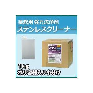プロが認めた洗剤・強力洗浄剤 ステンレスクリーナー 業務用 1kg/ポリ容器入り小分け 激安特価お掃除の必須アイテム 大掃除に最適 業務用洗剤|kenzai-yamasita