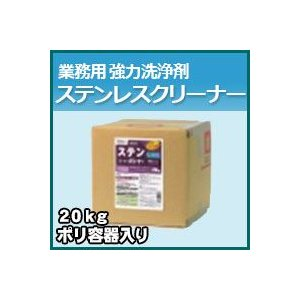 プロが認めた洗剤・強力洗浄剤 ステンレスクリーナー 業務用 20kg/ポリ容器入り 激安特価お掃除の必須アイテム 大掃除に最適 業務用洗剤|kenzai-yamasita