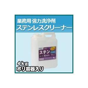 プロが認めた洗剤・強力洗浄剤 ステンレスクリーナー 業務用 4kg/ポリ容器入り 激安特価お掃除の必須アイテム 大掃除に最適 業務用洗剤|kenzai-yamasita