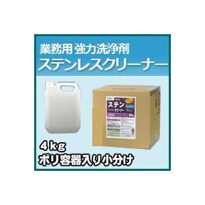 プロが認めた洗剤・強力洗浄剤 ステンレスクリーナー 業務用 4kg/ポリ容器入り小分け 激安特価お掃除の必須アイテム 大掃除に最適 業務用洗剤|kenzai-yamasita