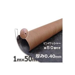 ザバーン防草シート(1m×50m)128ブラック&ブラウンとコ型ピン+ワッシャーが各50個ついたお買い得セットグリーンビスタ|kenzai-yamasita
