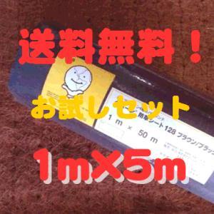 デュポン社 グリーンビスタプロ砂利下シート128ブラック&ブラウン(1m×5m)とプラピンが10個ついたお買い得お試しセット|kenzai-yamasita