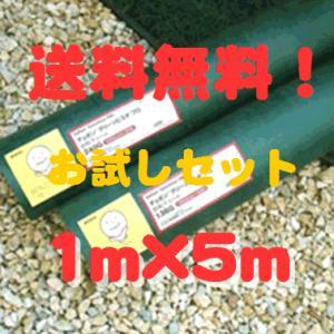 雑草さん!さようなら?♪送料無料 デュポン社 グリーンビスタプロ砂利下シート240グリーン(1m×5m)とプラピンが10個ついたお買い得お試しセット|kenzai-yamasita