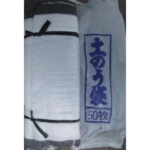 UV(紫外線対策) 土嚢袋(土納袋・どのう袋・土のう袋) 黒ライン  50枚 激安価格 (防災用品 ...