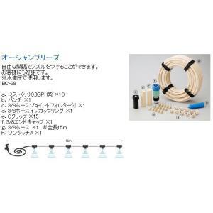 ミスト冷房 家庭用ミスト冷房 オーシャンブリーズ インフルエンザ・花粉・節電対策用 激安特価 kenzai-yamasita