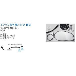 ミスト冷房 エアコン室外機用ミスト冷房 かんたんミスト エコ商品・節電対策用 激安特価 kenzai-yamasita