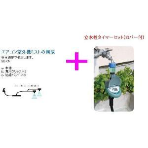 ドライミスト タイマー付エアコン室外機用ドライミスト かんたんミスト エコ商品・節電対策用 激安特価 kenzai-yamasita