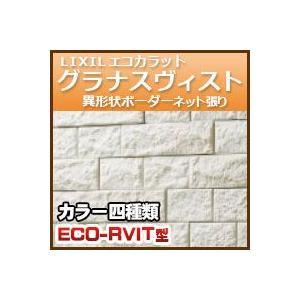 エコカラット グラナス ヴィスト 異形状ボーダーネット張り ECO−R (150.5・74.75)×49.5 11シート・13kg|kenzai-yamasita