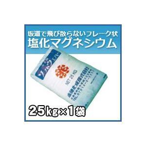 塩化マグネシウム フレーク状  25kg 防塵剤・融雪剤とし...