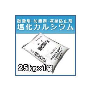 塩化カルシウム 粒状 トクヤマ 25kg 防塵剤・融雪剤とし...