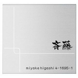 表札 戸建 金属表札 ネームプレート イノセント EAL-N-502 エクスタイル 激安表札|kenzai-yamasita