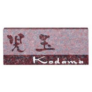 表札 戸建 天然石表札 ネームプレート デザインタイプ ED-7-11 エクスタイル 激安表札|kenzai-yamasita