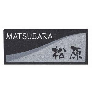 表札 戸建 天然石表札 ネームプレート デザインタイプ ED-8-1 エクスタイル 激安表札|kenzai-yamasita