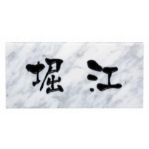 表札 戸建 天然石表札 ネームプレート ワイドタイプ EL-2-4 エクスタイル 激安表札|kenzai-yamasita