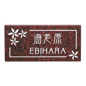 表札 戸建 天然石表札 ネームプレート ワイドタイプ EL-7-2 エクスタイル 激安表札|kenzai-yamasita
