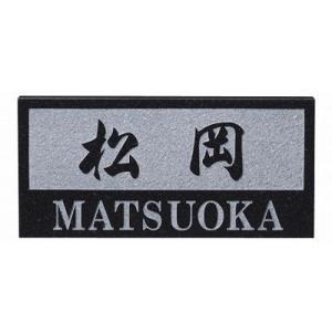 表札 戸建 天然石表札 ネームプレート ワイドタイプ EL-8-1 エクスタイル 激安表札|kenzai-yamasita