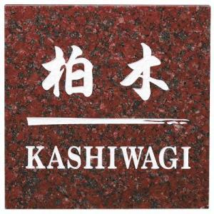 表札 戸建 天然石表札 ネームプレート スクエアタイプ ES-7-6 エクスタイル 激安表札|kenzai-yamasita