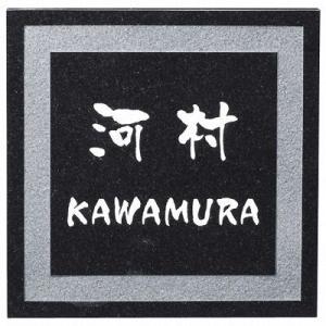 表札 戸建 天然石表札 ネームプレート スクエアタイプ ES-8-2 エクスタイル 激安表札|kenzai-yamasita
