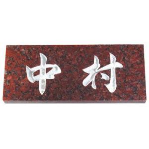 表札 戸建 天然石表札 ネームプレート ノーマルタイプ EX-7 エクスタイル 激安表札|kenzai-yamasita