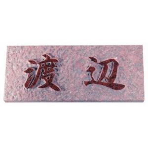 表札 戸建 天然石表札 ネームプレート ノーマルタイプ EX-7U エクスタイル 激安表札|kenzai-yamasita