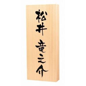 表札 戸建 木製表札 ネームプレート ヒノキ-7 エクスタイル 激安表札|kenzai-yamasita