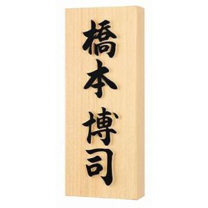 表札 戸建 木製表札 ネームプレート ヒノキ-7U木曽ヒノキ/浮し彫り エクスタイル 激安表札|kenzai-yamasita