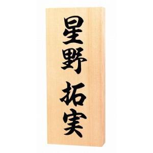 表札 戸建 木製表札 ネームプレート ヒノキ-7X彫り文字 エクスタイル 激安表札|kenzai-yamasita